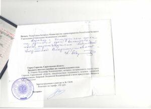 Диплом. Подпись переводчика