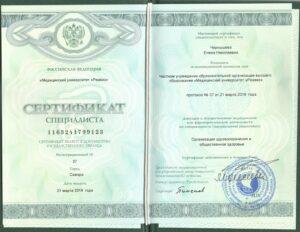 Сертификат. Организация здравоохранения и общественное здоровье