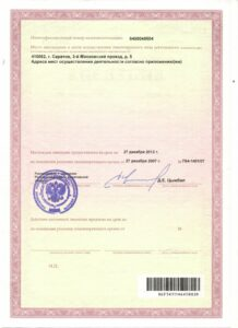 Лицензия на осуществление медицинской деятельности. Обратная сторона