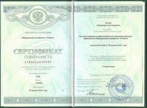 сертификат Буяков