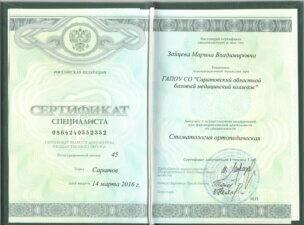Сертификат Зайцева