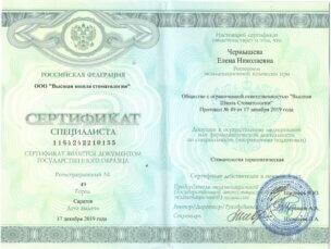 Сертификат ЧЕН